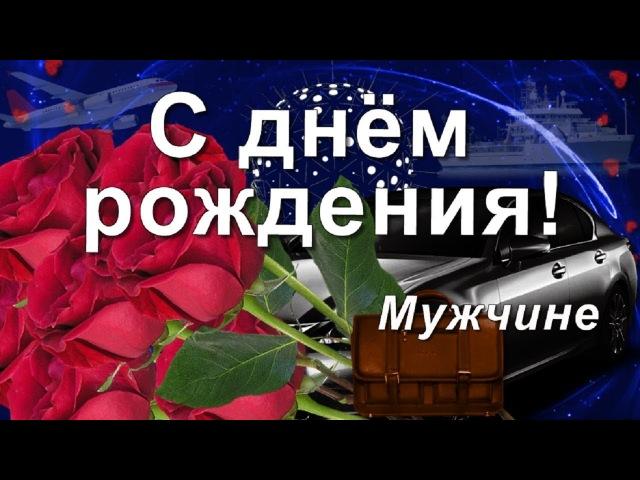 Поздравление Мужчине С ДНЁМ РОЖДЕНИЯ!