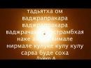 Построение струны фуриоко от Андрея Дуйко и чтение мантры счастливой судьбы Чакры