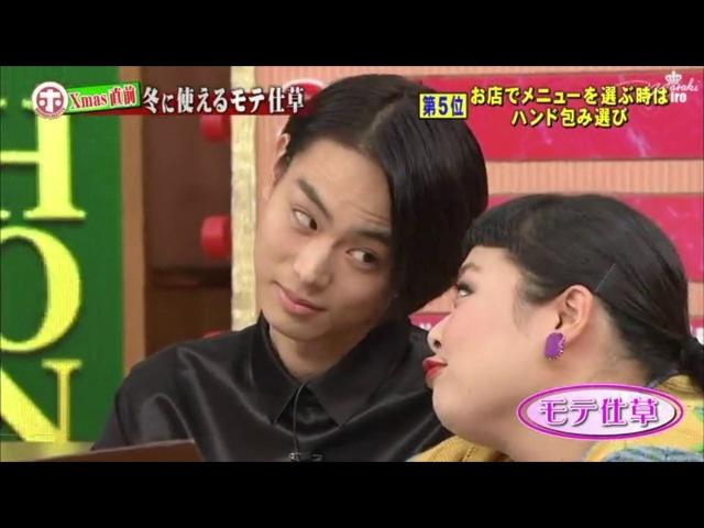 【ホンマでっか!?TV】冬に使えるモテ仕草 part1(菅田將暉、渡邊直美)