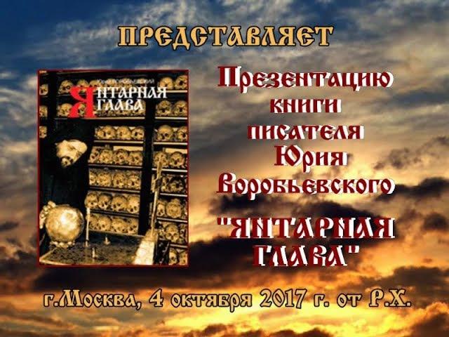 Презентация книги Ю.Ю. Воробьевского