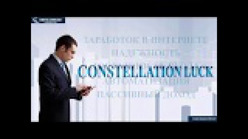 Презентация Constellation LUCK! Еще никто не отказался!