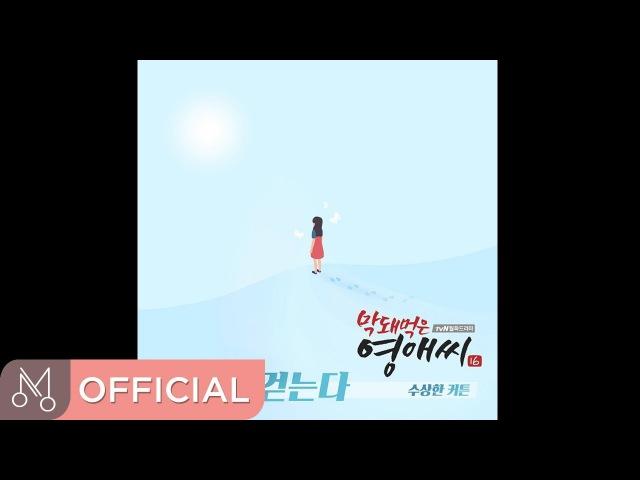 수상한 커튼 '막돼먹은 영애씨 시즌16 OST Part.9' - 오늘도 걷는다