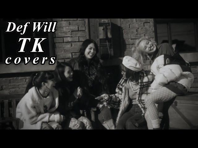 Def Will / TK covers [ダイジェスト版]