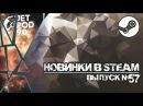 НОВИНКИ В STEAM от JetPOD90. РУБРИКА! Выпуск №57: лучшие игры с 12 по 18 марта 2018 года.