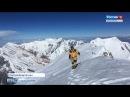 Юрий Круглов о восхождении на первые вершины мира