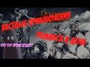 Камень купидон и другие приключения Divinity Original Sin Enhanced Edition