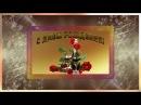 С Днем рождения МУЖЧИНЕ Красивая видео открытка Поздравление мужчине, парню