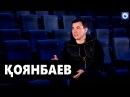 Нурлан Коянбаев - КВН, фильмы, Америка, каникулы в Тайланде / ТЕТ-А-ТЕТ