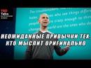 TED на русском НЕОЖИДАННЫЕ ПРИВЫЧКИ ТЕХ КТО МЫСЛИТ ОРИГИНАЛЬНО Адам Грант