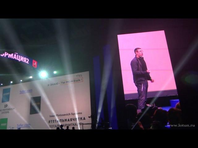 Ицхак Пинтосевич Бизнес форум Трансформация 2 2018