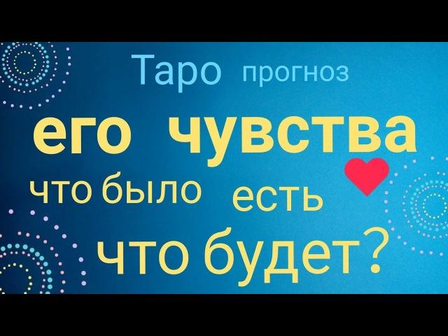 Таро прогноз ЕГО ЧУВСТВА ПРОШЛОЕ НАСТОЯЩЕЕ БУДУЩЕЕ Онлайн гадание на картах Таро asmr видео Hygge