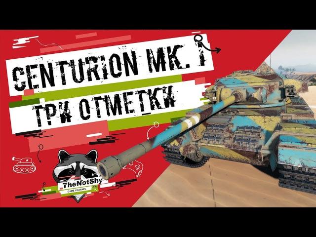 Centurion Mk. I - Три Отметки | TheNotShy | Гайд | Мастер | World Of Tanks » Freewka.com - Смотреть онлайн в хорощем качестве