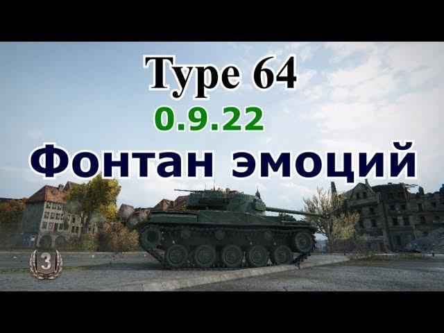 World of Tanks Впечатления от игры гайд на премиумный ЛТ 6 го уровня Китая Type 64 патч 0 9 22