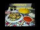 Мамалыга с кукурузной мукой / Готовим Молдавский ужин/