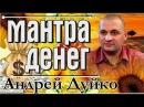 Слушать мантру для привлечения денег, мощная. Андрей Дуйко. Я желаю Вам Счастья!