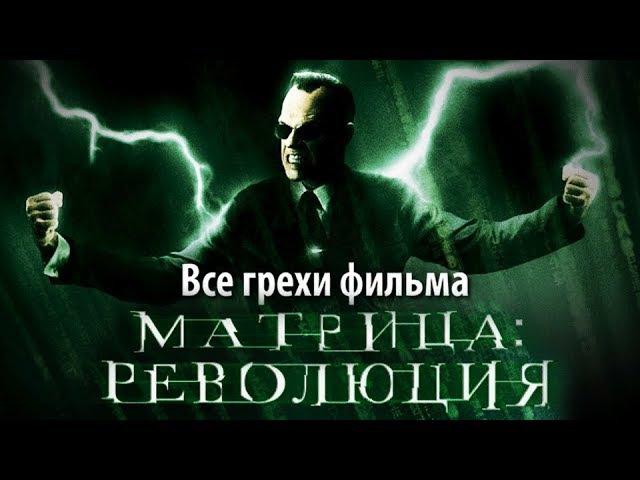 Все грехи фильма Матрица: Революция