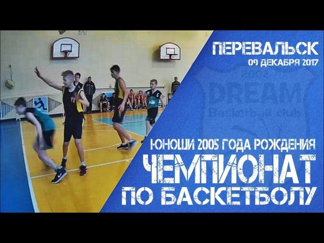 Чемпионат по баскетболу|юноши 2005 год рождения|09.12.2017 Перевальск