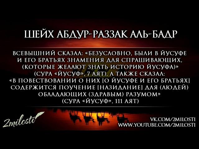Шейх Абдур-Раззак аль-Бадр - НАСТАВЛЕНИЕ ИЗ ИСТОРИИ О ЮСУФЕ, МИР ЕМУ