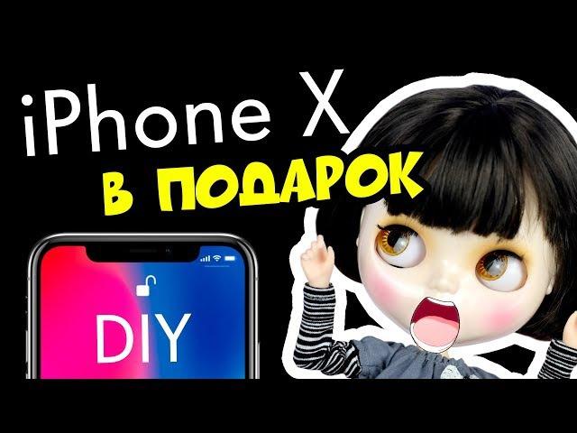 ДиАйВай 2: Как сделать телефон для кукол iPhone X из бумаги | Айфон Икс для Блайз или М...