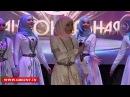 Чеченские Песни ЭЛИНА МУРТАЗОВА Прогани свою жену