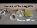 Меню на 1000 ккал Мой рацион на день Как считать калории