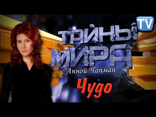 Тайны мира с Анной Чапман. Чудо (2011)