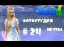 The Sims 4 /Фотостудия мечты / 24/Своя среди чужих - Ученый!