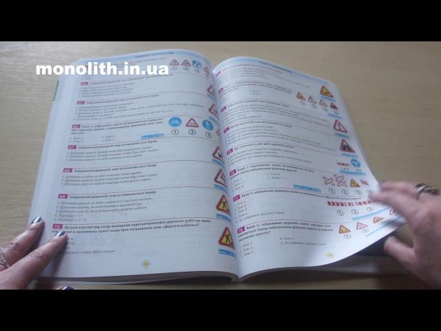 Тести за правилами дорожнього руху україни (4-е видання перероблене і доповнене)