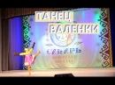 Русский народный танец Валенки. Сибирь зажигает звезды.