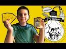 Дудл-Друдл Крутая И Интересная Карточная Игра На Воображение И Нестандартное Мы...