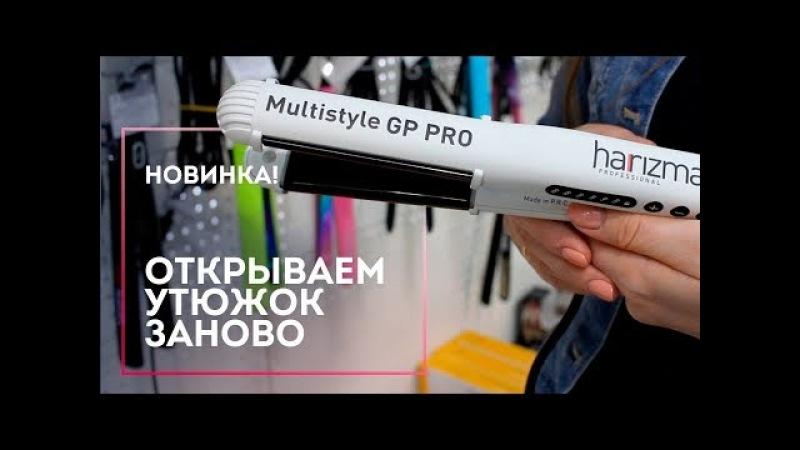 Обзор Утюжок для выпрямления и локонов Multistyle GP PRO harizma смотреть онлайн без регистрации