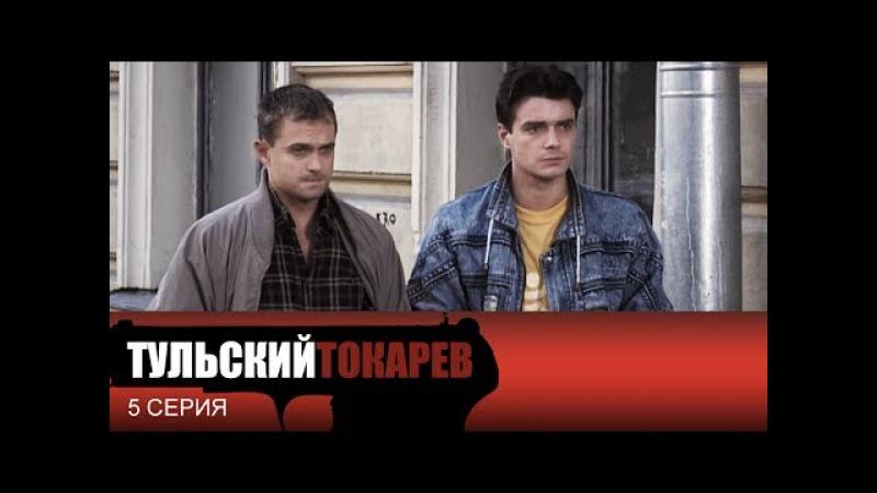 Тульский Токарев | 5 Серия