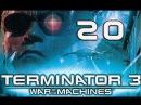 Terminator 3: War of the Machines ►20 ► Kanyon (Скайнет)
