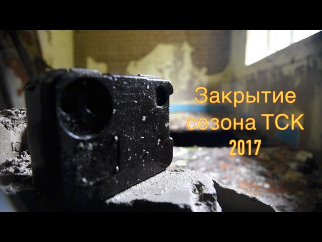 Закрытие сезона ТСК 2017 part 1