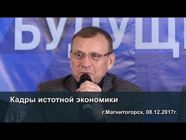 Виктор Ефимов – Кадры истотной экономики
