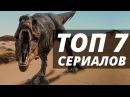 """7 Сериалов  похожих на  """" И грянул гром 2004 """". Фильмы про динозавров и выживание"""