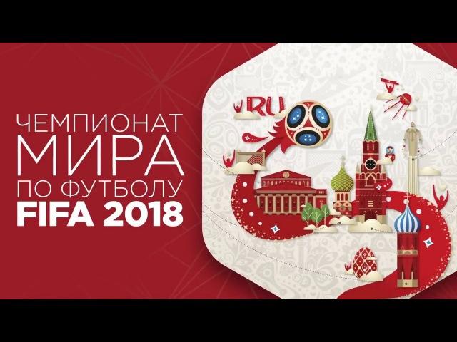 City Life Pass — многоязычный туристский путеводитель к ЧМ по футболу FIFA 2018 1