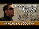 Николай Субботин Русское Аненербе Проект Ромб Орион
