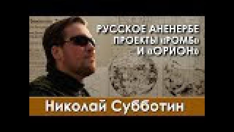 "Николай Субботин. Русское Аненербе. Проект ""Ромб - Орион"""