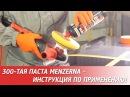 Полировальная паста SHCC 300 MENZERNA инструкция по применению