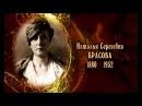 Женщины в русской истории: Наталья Сергеевна Брасова