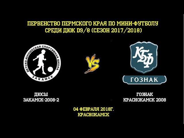 ДЮСШ Закамск 2008-2 - Гознак Краснокамск 2008