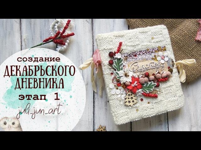 Декабрьский дневник(December Daily)СозданиеЭтап 1Обложка