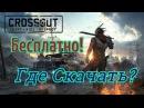 Где скачать Crossout 2017 через торрент 2017 / download