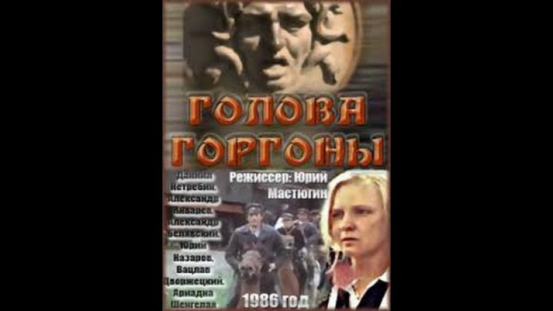 Историко-приключенческий фильм Голова Горгоны 1986