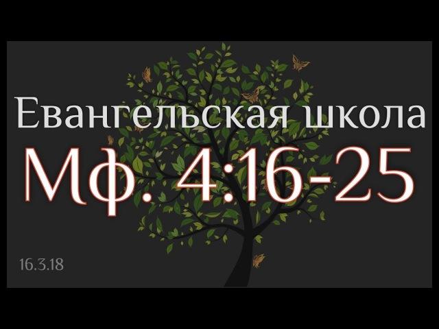 Евангельская Школа (Призвание учеников)