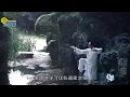 武当宗师的太极与舞蹈 / Tai Chi and Dancing - Another Kung Fu Master
