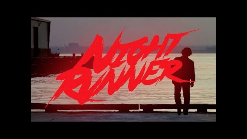 Night Runner - City Lights