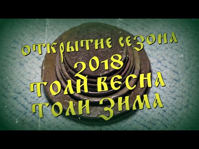 =КОП= ОТКРЫТИЕ СЕЗОНА 2018г С СТХ ПО СТАРЫМ МЕСТАМ