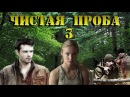 Чистая проба - 3 серия (2011)